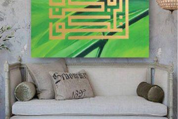 lukisan kufi kaligrafi